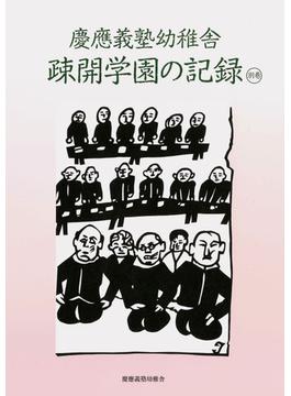 慶應義塾幼稚舎疎開学園の記録 別巻