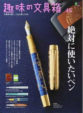 趣味の文具箱 文房具を愛し、人生を楽しむ本。 vol.45 絶対に使いたいペン(エイムック)