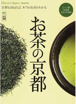 お茶の京都 京都を訪ねれば、本当のお茶がわかる(エイムック)