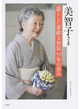 美智子さま凛とした素敵な和装59年の歩み