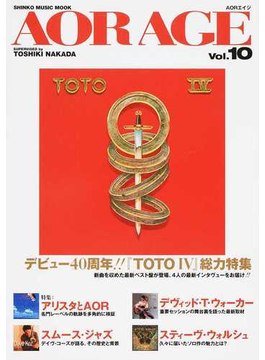 AOR AGE Vol.10 特集=TOTOⅣ/アリスタとAOR/デヴィッド・T・ウォーカー/スムース・ジャズ(SHINKO MUSIC MOOK)
