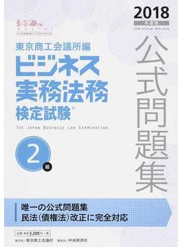 ビジネス実務法務検定試験2級公式問題集 2018年度版