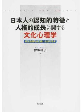 日本人の認知的特徴と人格的成長に関する文化心理学 相互協調的自己観と包括的思考