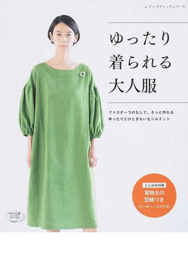 ゆったり着られる大人服 ファスナーつけなしで、さっと作れるゆったりだけどきれいなシルエット(レディブティックシリーズ)