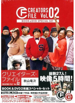 『クリエイターズ・ファイル Vol.02 BOOK&DVD2枚組スペシャル・セット』
