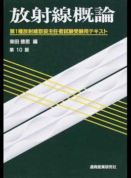 放射線概論 第1種放射線取扱主任者試験受験用テキスト 第10版