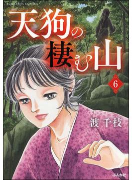 【6-10セット】天狗の棲む山(分冊版)