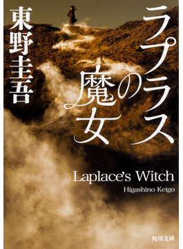 ラプラスの魔女(角川文庫)