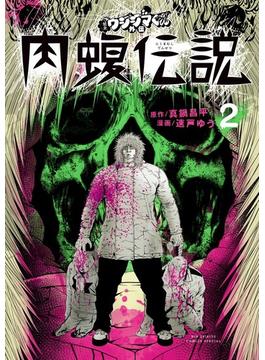 闇金ウシジマくん外伝 肉蝮伝説 2 (ビッグスピリッツコミックススペシャル)(ビッグコミックススペシャル)