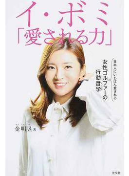 イ・ボミ「愛される力」 日本人にいちばん愛される女性ゴルファーの行動哲学