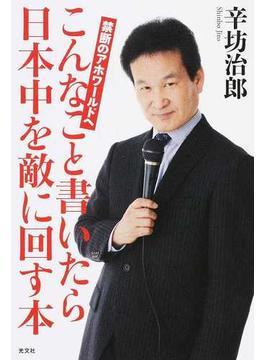 こんなこと書いたら日本中を敵に回す本 禁断のアホワールドへ