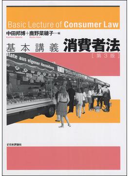 基本講義消費者法 第3版