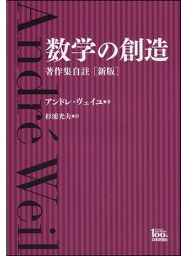 数学の創造 著作集自註 新版