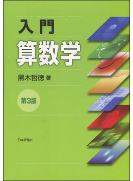 入門算数学 第3版
