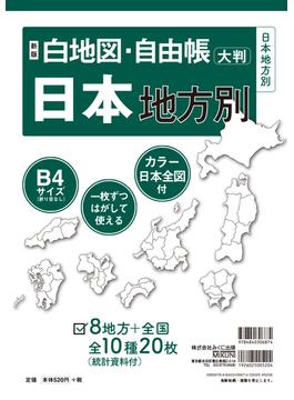新版 白地図・自由帳 日本地方別 B4大判
