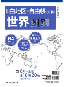 新版 白地図・自由帳 世界州別 B4大判