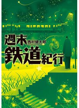 週末鉄道紀行(アルファポリス文庫)
