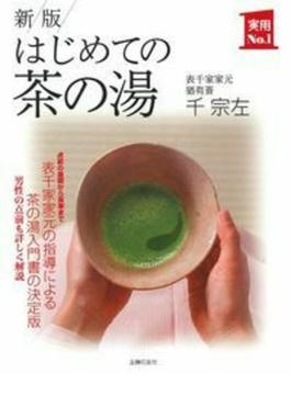 はじめての茶の湯 新版