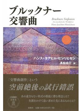 ブルックナー交響曲