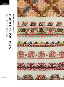 クロスステッチフォークロア 東欧刺繡のモチーフ&パターン