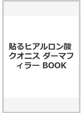 貼るヒアルロン酸 クオニス ダーマフィラー BOOK
