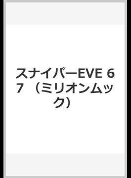スナイパーEVE 67