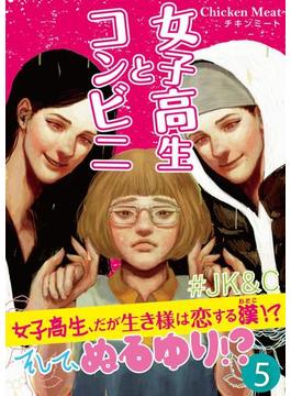 【6-10セット】女子高生とコンビニ(コミック)