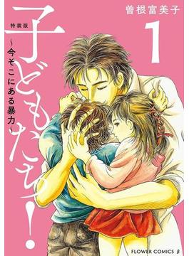 【全1-3セット】特装版「子どもたち!~今そこにある暴力~」(フラワーコミックス)