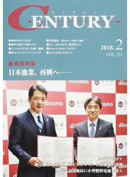 センチュリー 2018年2月号 特集・日本漁業、再興へ