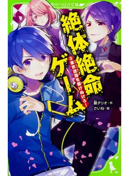 絶体絶命ゲーム 3 東京迷路を駆けぬけろ!(角川つばさ文庫)