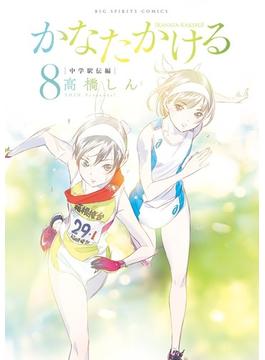 かなたかける 8 (ビッグコミックス)(ビッグコミックス)