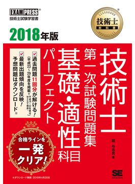 技術士第一次試験問題集基礎・適性科目パーフェクト 技術士試験学習書 2018年版