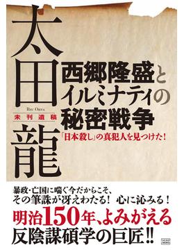 西郷隆盛とイルミナティの秘密戦争 「日本殺し」の真犯人を見つけた! 未刊遺稿