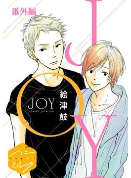 JOY 分冊版(9) 番外編