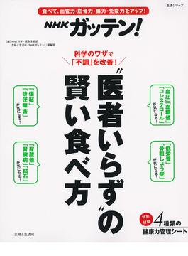 """NHKガッテン!""""医者いらず""""の賢い食べ方 食べて、血管力・筋骨力・腸力・免疫力をアップ!"""