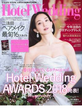 ホテルウエディング No.36 ホテルウエディングアワード2018発表!