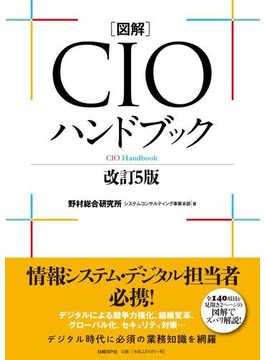 図解CIOハンドブック 改訂5版