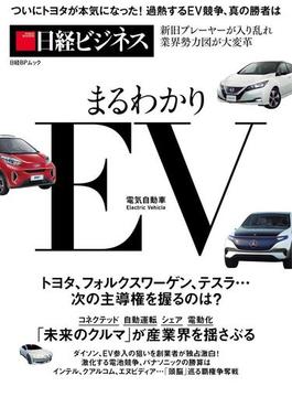 まるわかりEV電気自動車 ついにトヨタが本気になった!過熱するEV競争、真の勝者は(日経BPムック)