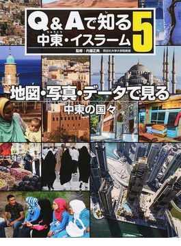 Q&Aで知る中東・イスラーム 5 地図・写真・データで見る