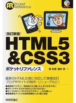 HTML5&CSS3ポケットリファレンス 改訂新版