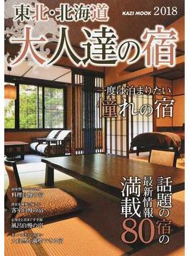 東北・北海道大人達の宿 一度は泊まりたい憧れの宿 2018(KAZIムック)