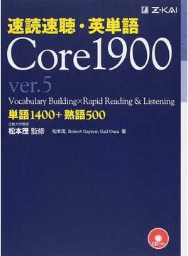 速読速聴・英単語 Core 1900 単語1400+熟語500 ver.5