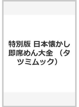 日本懐かし即席めん大全(タツミムック)