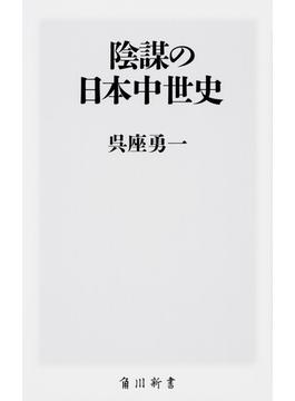 陰謀の日本中世史(角川新書)