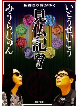 仏像ロケ隊がゆく見仏記 7(角川文庫)