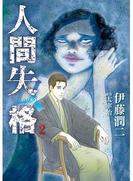 人間失格 2 (ビッグコミックス)(ビッグコミックス)