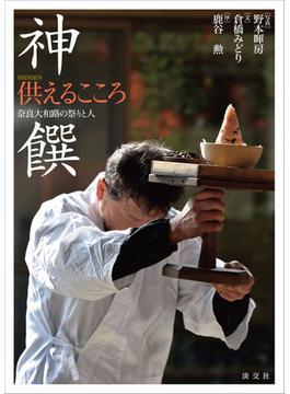 神饌 供えるこころ 奈良大和路の祭りと人