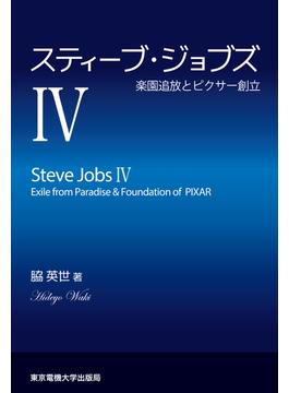 スティーブ・ジョブズ 4 楽園追放とピクサー創立