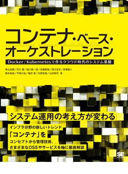 コンテナ・ベース・オーケストレーション Docker/Kubernetesで作るクラウド時代のシステム基盤 システム運用の考え方が変わる