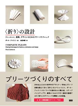 〈折り〉の設計 ファッション、建築、デザインのためのプリーツテクニック